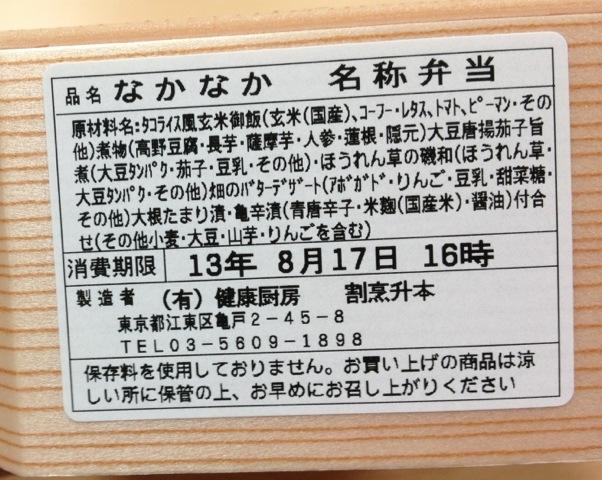 20130817-222959.jpg