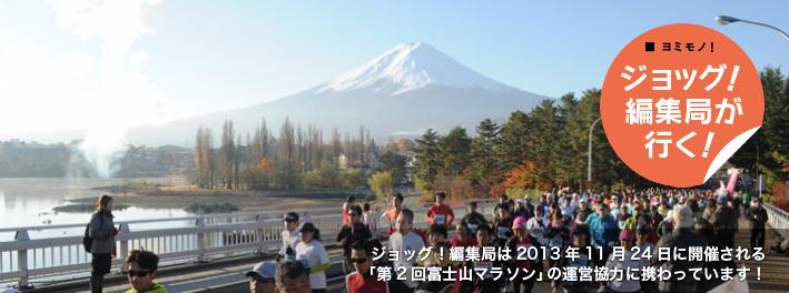 第2回富士山マラソン