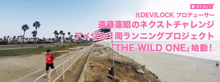 アメリカ1周ランニングプロジェクト『THE WILD ONE』始動!