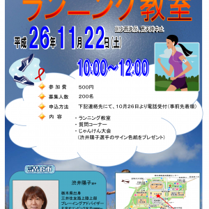 東京オリンピック50周年記念 駒沢オリンピック公園ランニング教室