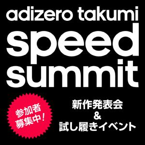 adizero takumi speed summit -新作発表会&試履きイベント